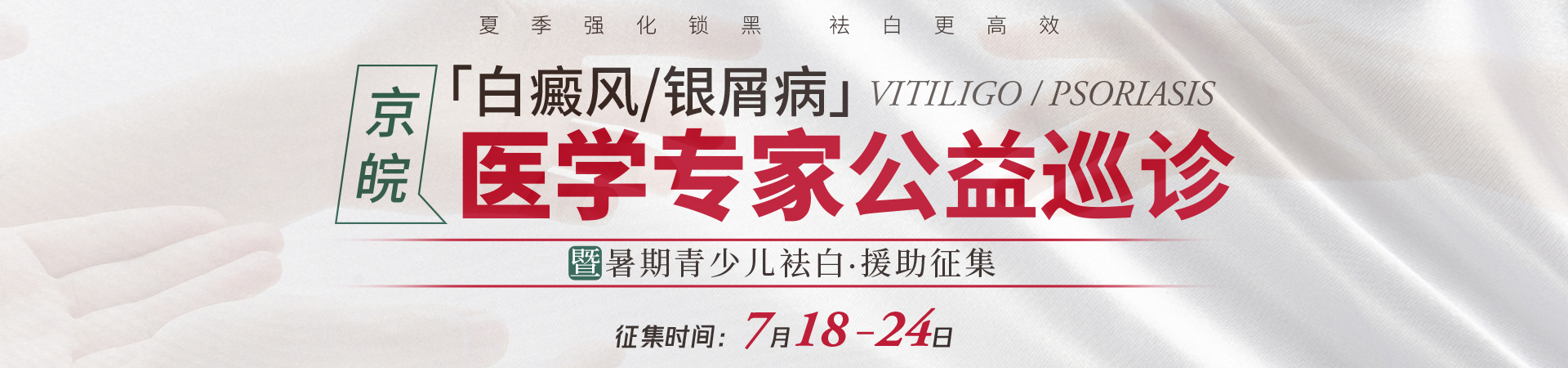 淮北白癜风医院挂号